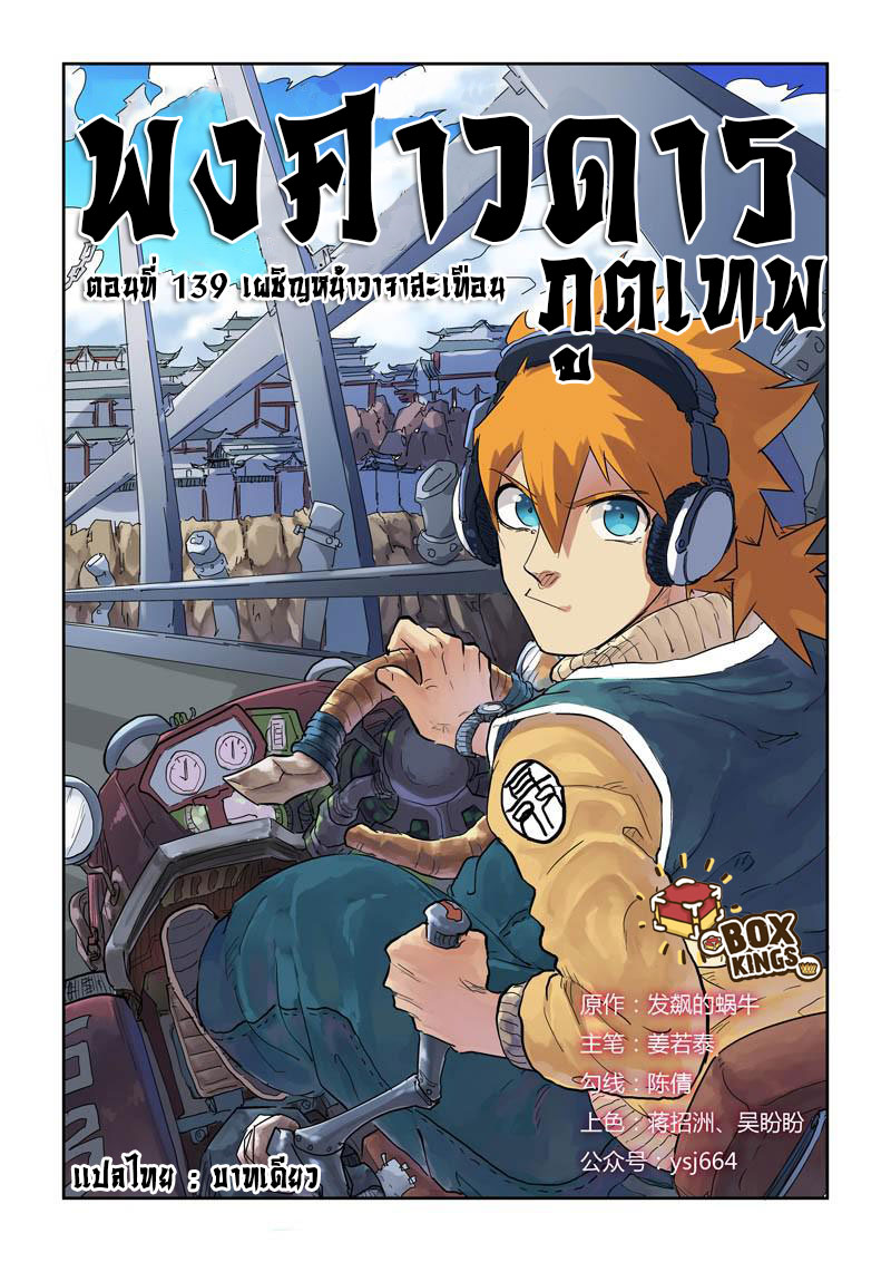 Tales of Demons and Gods ตอนที่ 139 หน้า 1