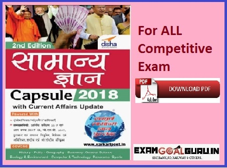Disha General Knowledge 2018 in Hindi PDF (Latest edition