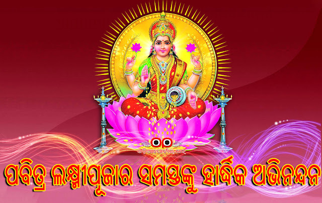 Laxmi Puja 2017: Download Odia Wishes, Wallpapers, eGreetings, Scraps For Mobile, Facebook, WhatsApp Laxmi Puja or Gaja Laxmi Puja is one of famous event celebrated in Odisha. Gaja Lakshmi Puja is the most jubilant festival celebrated in the Dhenkanal District of Odisha. Gaja Laxmi Puja - Odia Wallpapers & Wishes download