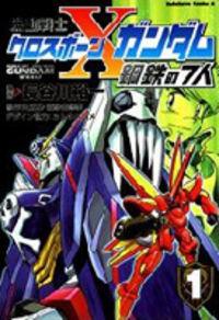 Kidou Senshi Crossbone Gundam - Koutetsu no 7 Nin