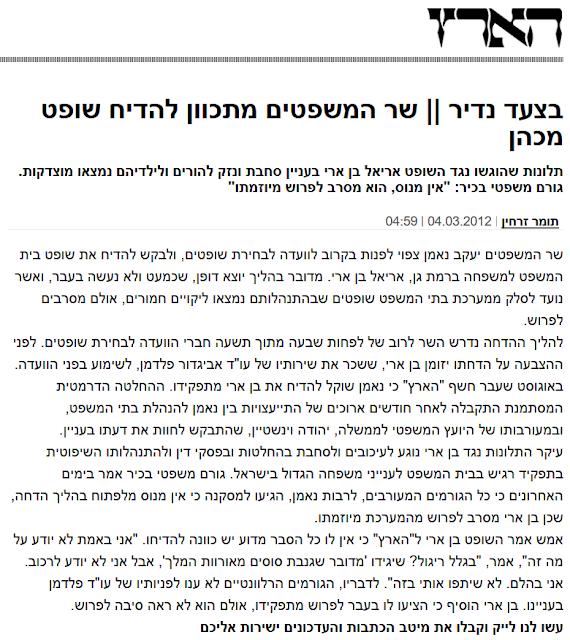 הכתבה בצעד נדיר || שר המשפטים מתכוון להדיח שופט מכהן , תומר זרחין , הארץ , מרץ 2012