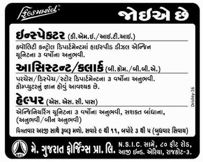 Gujarat Forgings Pvt. Ltd. Rajkot Various Recruitment 2016