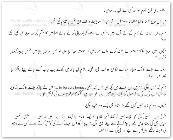kitab dost aab e hayat by umaira ahmed episode 18