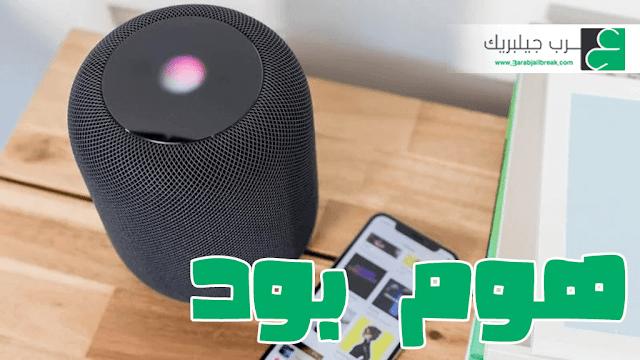 مبيعات خيالية للمكبر الصوتي HomePod في أول يوم
