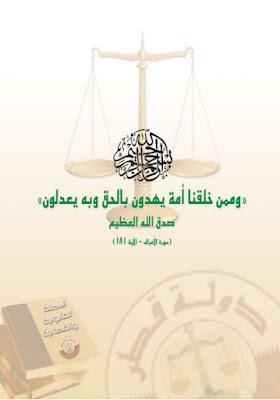 المجلة القانونية والقضائية