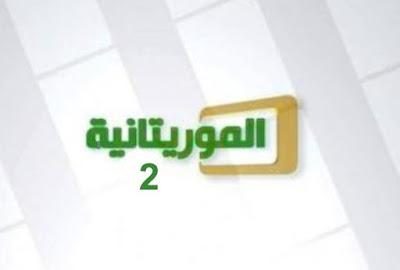 تردد القناة الموريتانية 2 المفتوحة الناقلة لمباريات يورو 2016 مجانا
