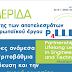 Ημερίδα του Ελληνικού  Ανοικτού Πανεπιστημίου