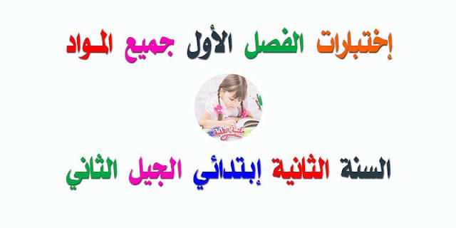إختبارات الفصل الأول جميع المواد السنة الثانية إبتدائي الجيل الثاني