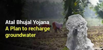 Atal+bhujal+yojana