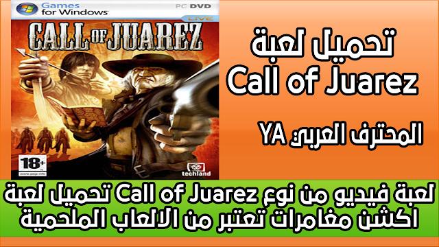 تحميل لعبة Call of Juarez لعبة فيديو من نوع اكشن مغامرات تعتبر من الالعاب الملحمية