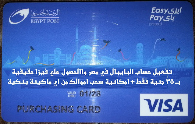 تفعيل باي بال PayPal في مصر 2019 بواسطة فيزا حقيقية بمبلغ 25 جنيها فقط + استقبال الاموال من باي بال في مصر بواسطة اي ماكينة صراف الي - # 8