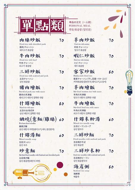 驛站食堂菜單單點類