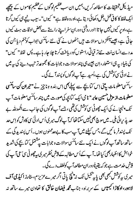 Aik Lafz Kiyon Muzammil Hussain