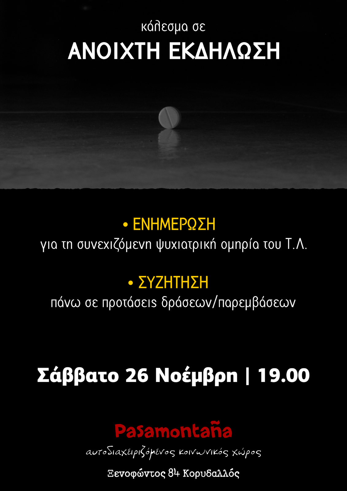 συζητηση για την ψυχιατρικη ομηρεια του τ.λ. (11/'16)