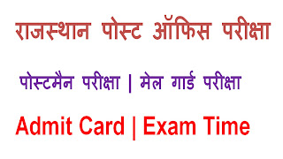 Rajasthan Postal Circle Admit Card