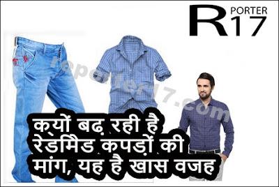 क्यों बढ़ रही है रेडिमेड कपड़ों की मांग, यह है खास वजह