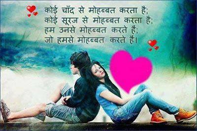 hindi shayari jokes and messages love shayari sms