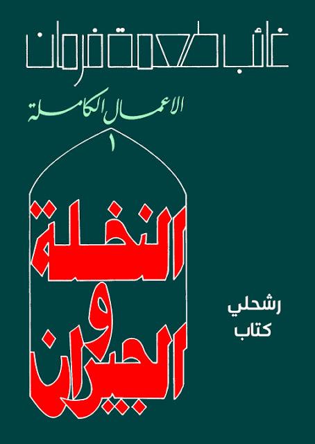 تحميل رواية النخلة والجيران ل غائب طعمة فرمان