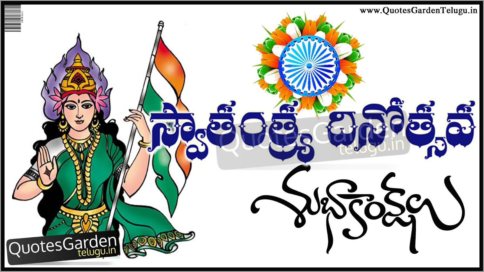 Beautiful Heart Touching Quotes Wallpapers Happy Independence Day Greetings In Telugu 2047 Quotes