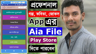 Best Content App aia file Share google Play Store And Earn Money