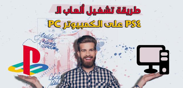 طريقة تشغيل ألعاب الـPS4 على الكمبيوتر PC