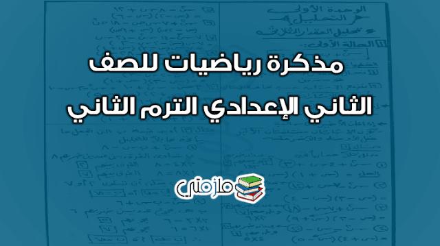 مذكرة رياضيات للصف الثاني الإعدادي الترم الثاني