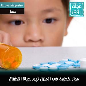 مواد خطيرة في منازلنا تهدد حياة الأطفال