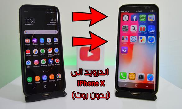 طريقة تحويل هاتفك الاندرويد الى أيفون إكس الجديد و بدون روت