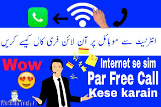 Internet Se Mobile Par Unlimited Online Free Call Kaise Kare 2019 Urdu And Hindi