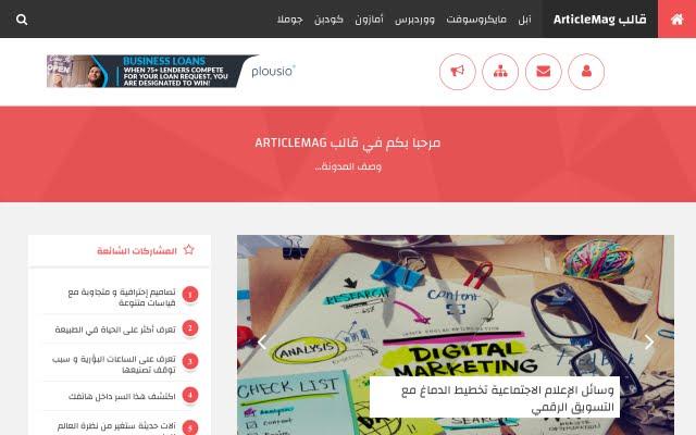 تحميل قالب ArticleMag معرب لمدونات بلوجر