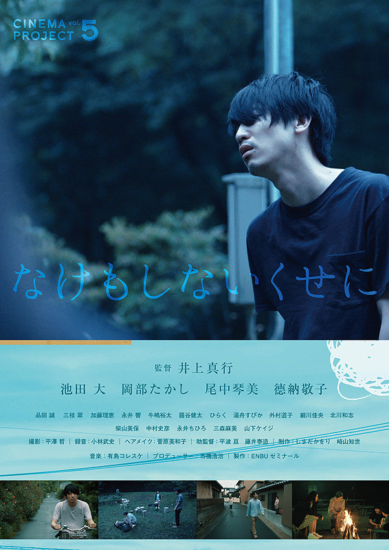 Sinopsis Cry As If You Mean It / Nake mo Shinai Kuse ni (2016) - Film Jepang