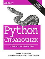 книга Алекс Мартелли, Анна Рейвенскрофт, Стив Холден «Python. Справочник. Полное описание языка» (3-е издание) - читайте о книге в моем блоге