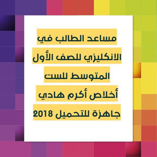 ملزمة اللغة الانكليزية للصف الأول المتوسط للست أخلاص أكرم هادي جاهزة للتحميل 2018