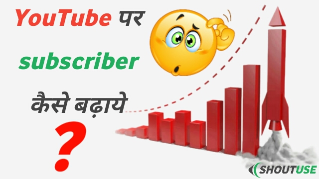 Youtube pr subscriber kaise badhaye, shoutuse