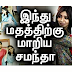 Samantha Ruth Prabhu converted to Hinduism for Naga Chaitanya?