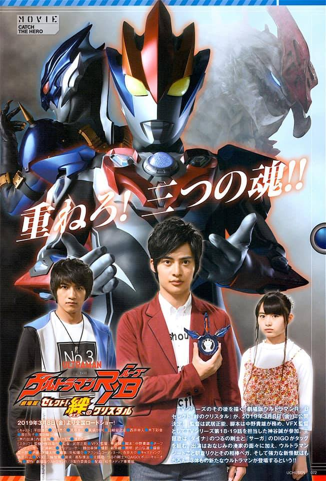 Ultraman R/B The Movie: Select ! Kizuna no Crystal Updates