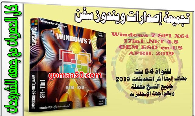 تجميعة إصدارات ويندوز سفن  Windows 7 SP1 X64 11in1  ابريل 2019
