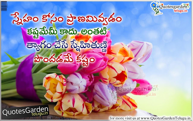 Beautiful Telugu Quotes about friendship - Quotes Garden Telugu