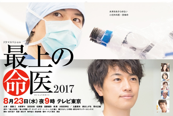 Sinopsis The Best Skilled Surgeon 2016 / Saijo no Meii 2016 - Film TV Jepang