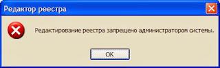 Редактирование реестра запрещено администратором системы.