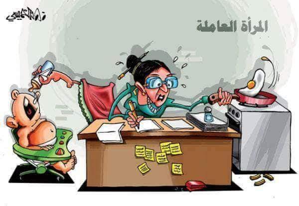 مساعدة المرأة العاملة في إنجاز مهامها المنزلية