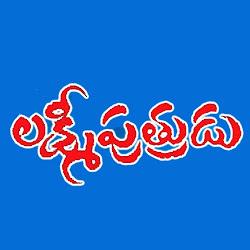 Lakshmi Putrudu telugu Movie Audio CD Front Covers, Posters, Pictures, Pics, Images, Photos, Wallpapers