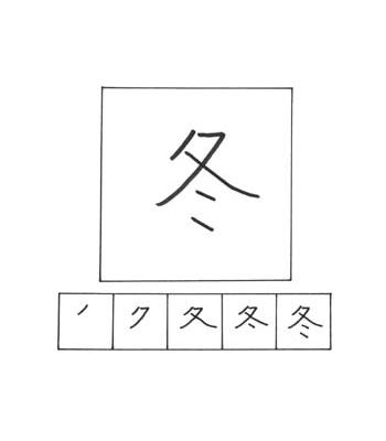 kanji musim dingin