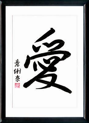 All About Japan Shodō Seni Kaligrafi Jepang