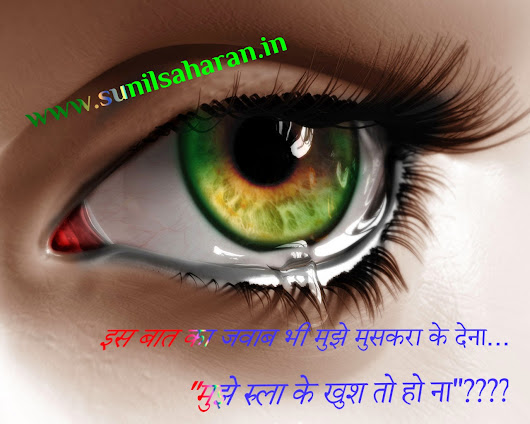 Eye Crying Wallpaper with A Hindi Quote ~ SunilSaharan.in - Picture Gallery