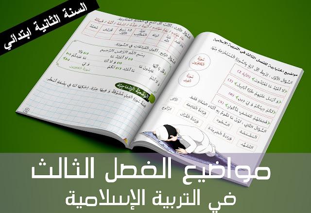 اختبارات الفصل الثالث في التربية الإسلامية للسنة الثانية ابتدائية