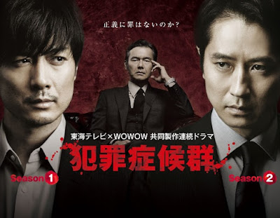 Sinopsis Criminal Syndrome Season 1 (2017) - Serial TV Jepang