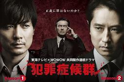 Criminal Syndrome Season 1 (2017) - Japanese TV Series