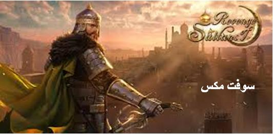 تحميل لعبة انتقام السلاطين للكمبيوتر للاندرويد Download Revenge of Sultans