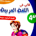 كتابي في اللغة العربية رابعة ابتدائي ..الجيل الثاني